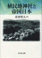 植民地神社と帝国日本