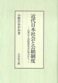 近代日本社会と公娼制度-民衆史と国際関係史の視点から-