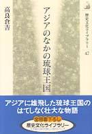 アジアのなかの琉球王国