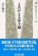 よみがえる安土城 (歴史文化ライブラリー)