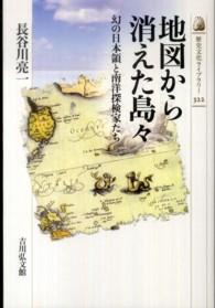 地図から消えた島々-幻の日本領と南洋探検隊たち