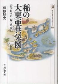 稲の大東亜共栄圏-帝国日本の<緑の革命>