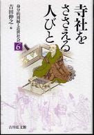 ISBN: 4642065628