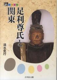 足利尊氏と関東
