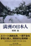 満洲の日本人
