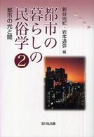 都市の暮らしの民俗学〈2〉都市の光と闇