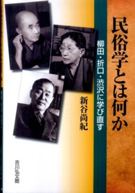 民俗学とは何か―柳田・折口・渋沢に学び直す