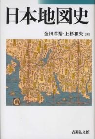 日本地図史