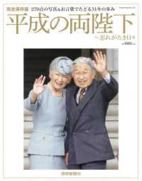 平成の両陛下~忘れがたき日々 Yomiuri special