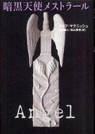暗黒天使メストラール