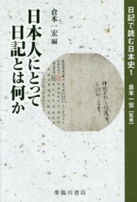 日本人にとって日記とは何か