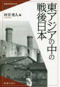 東アジアの中の戦後日本