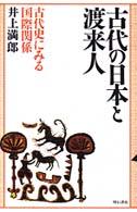 古代の日本と渡来人