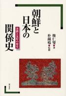朝鮮と日本の関係史