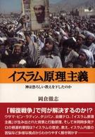 イスラム原理主義