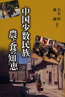 中国少数民族 農と食の知恵
