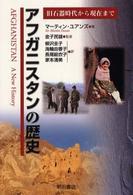 アフガニスタンの歴史