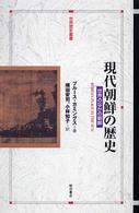 現代朝鮮の歴史―世界のなかの朝鮮
