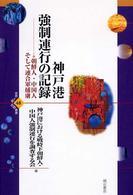 神戸港強制連行の記録