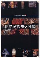 世界民族モノ図鑑