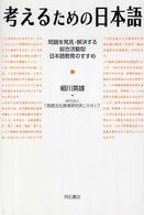 考えるための日本語