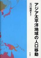 アジア太平洋地域の人口移動