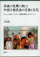 消滅の危機に瀕した中国少数民族の言語と文化