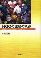 NGOの発展の軌跡