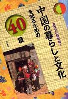 中国の暮らしと文化を知るための40章