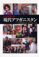 ハンドブック現代アフガニスタン