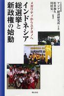 インドネシア総選挙と新政権の始動