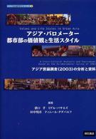 アジア・バロメーター 都市部の価値観と生活スタイル