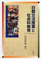 日韓交流授業と社会科教育