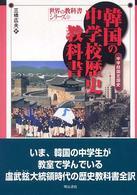 韓国の中学校歴史教科書