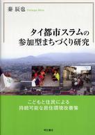 タイ都市スラムの参加型まちづくり研究