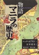 物語 マニラの歴史