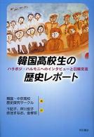 韓国高校生の歴史レポート