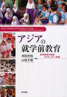アジアの就学前教育