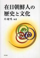 在日朝鮮人の歴史と文化