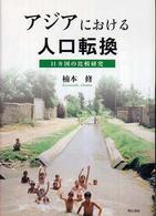 アジアにおける人口転換