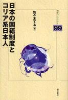 日本の国籍制度とコリア系日本人