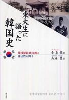 東大生に語った韓国史