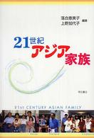 21世紀アジア家族