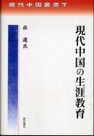 現代中国の生涯教育