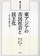 東アジアの市民社会と民主化