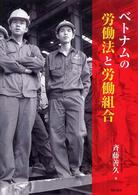 ベトナムの労働法と労働組合