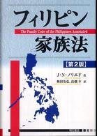 フィリピン家族法【第2版】