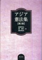 アジア憲法集【第2版】