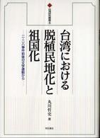 台湾における脱植民地化と祖国化
