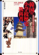 韓国の小学校歴史教科書